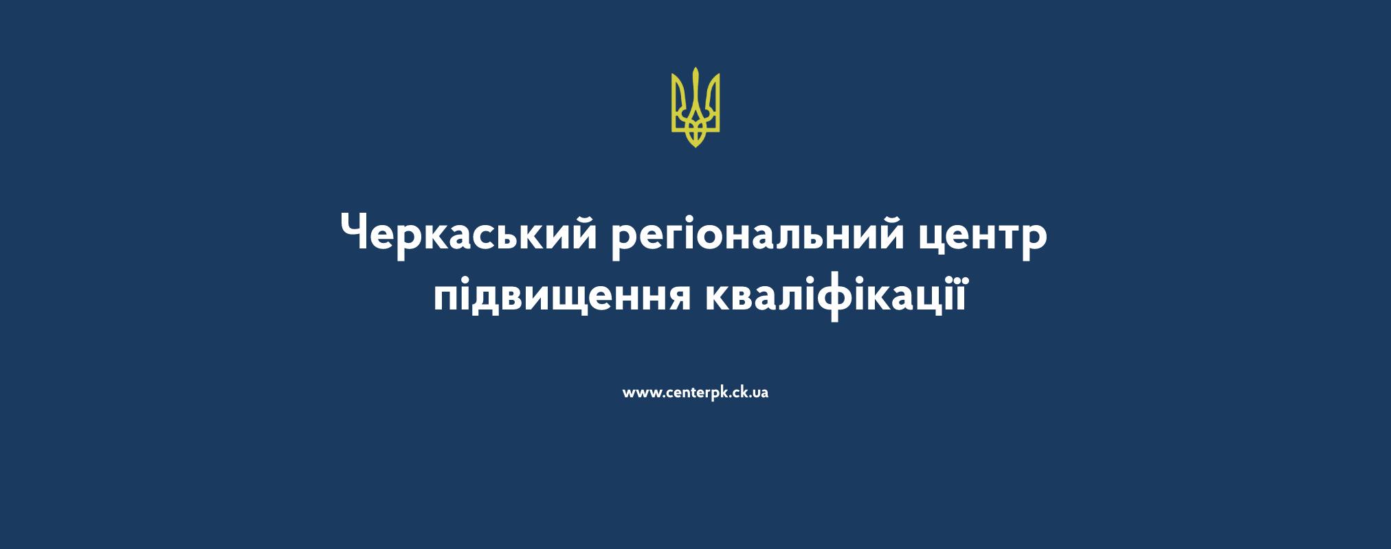 Черкаський регіональний центр підвищення кваліфікації