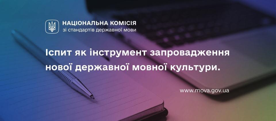 Забезпечення функціонування української мови як державної
